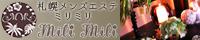 札幌メンズエステミリミリのバナー(中)画像です。