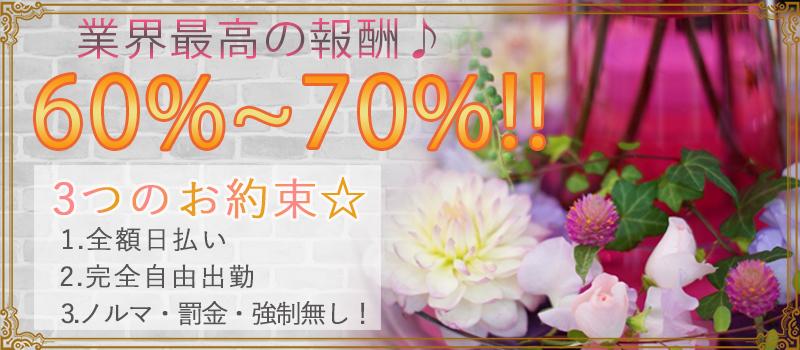 札幌メンズエステミリミリの求人ページの広告画像です。