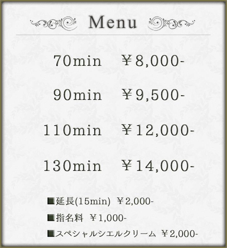 札幌メンズエステミリミリのシステム料金の画像です。