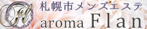 札幌メンズエステ『aroma Flan札幌すすきの店~フラン~』